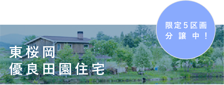 東桜岡優良田園住宅 限定5区画分譲中!