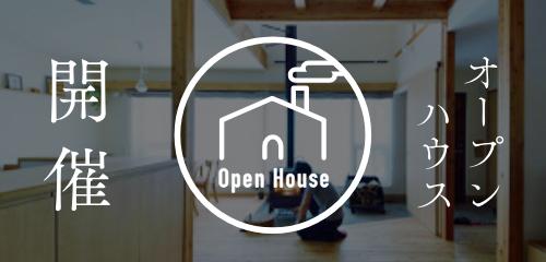 オープンハウス開催