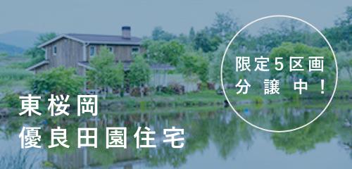 東桜丘 優良田園住宅 限定5区画分譲中!